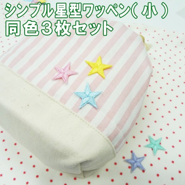 ワッペン カラフル 星 小 3枚セット アイロン 刺繍 マーク シンプル プレゼント 服 ワンポイント ハンドメイド 目印