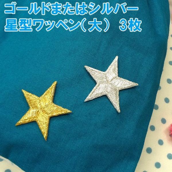 ワッペン ゴールド シルバー 星 大 3枚セット アイロン 刺繍 マーク シンプル プレゼント 服 ワンポイント ハンドメイド 目印
