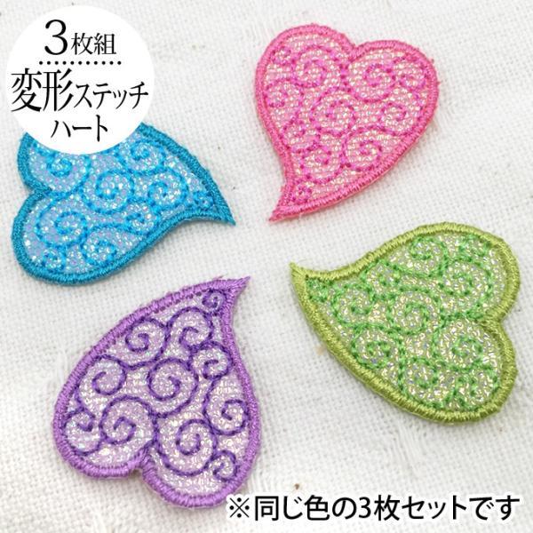 ワッペン 変形 ハート 小 3枚セット アイロン 刺繍 マーク シンプル プレゼント 服 ワンポイント ハンドメイド 目印
