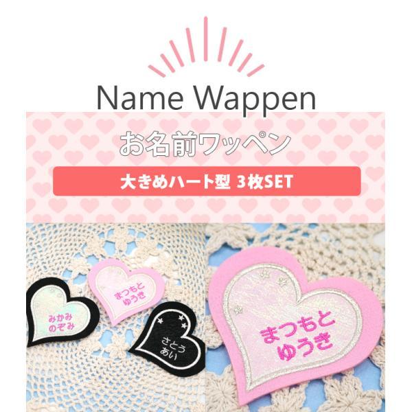名前 ワッペン アイロン ハート 3枚セット OR|broderie01|02