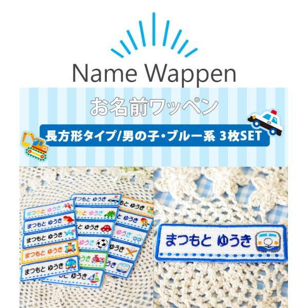 名前ワッペン アイロン 長方形 ブルー 3枚セット OR|broderie01|02