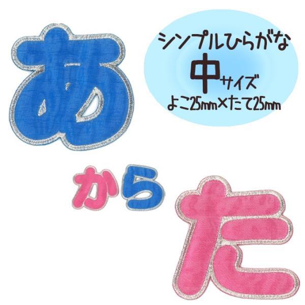 ひらがな シンプル ピンク ブルー あ行〜た行|broderie01