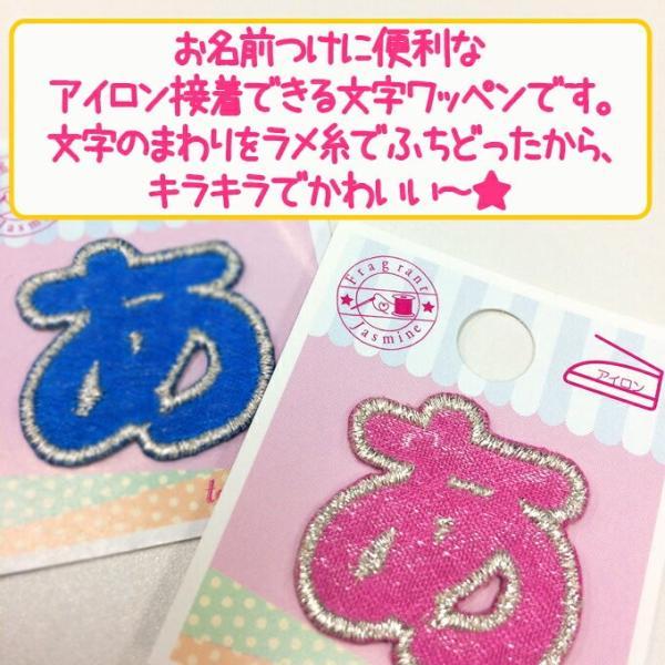 ひらがな シンプル ピンク ブルー あ行〜た行|broderie01|04