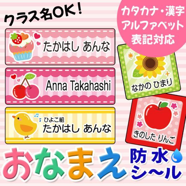 お名前シール 防水 シンプル 耐水 入園 入学 PR|broderie01