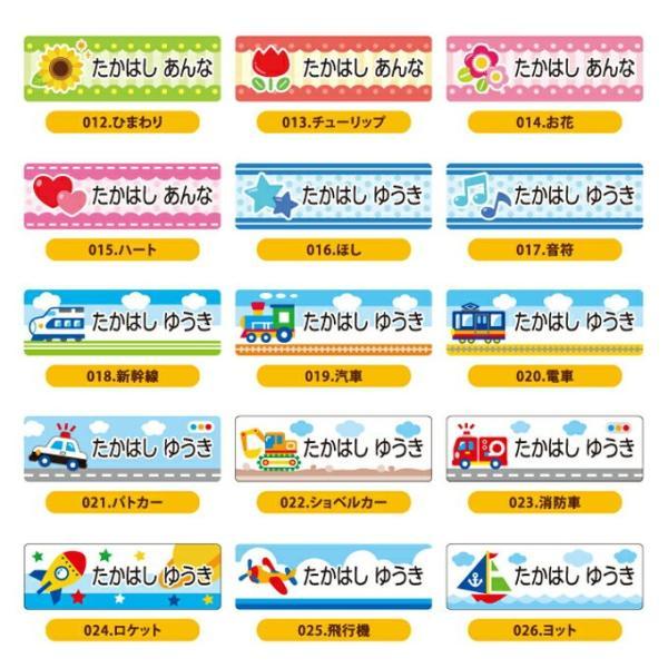 お名前シール 防水 シンプル 耐水 入園 入学 PR|broderie01|07