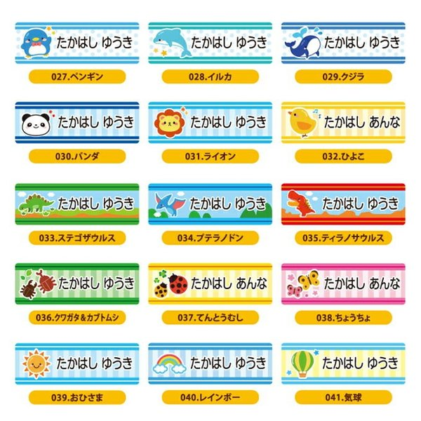 お名前シール 防水 シンプル 耐水 入園 入学 PR|broderie01|08