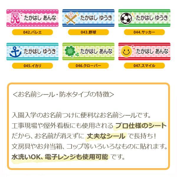 お名前シール 防水 シンプル 耐水 入園 入学 PR|broderie01|09