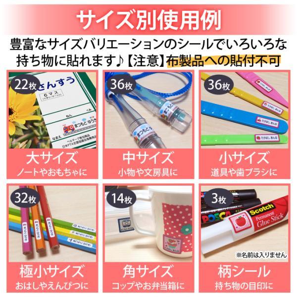 お名前シール 防水 シンプル 耐水 入園 入学 PR|broderie01|10