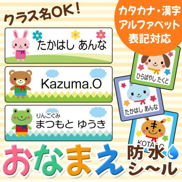 お名前シール 防水 funnyZOO 動物 耐水 入園 入学 PR|broderie01