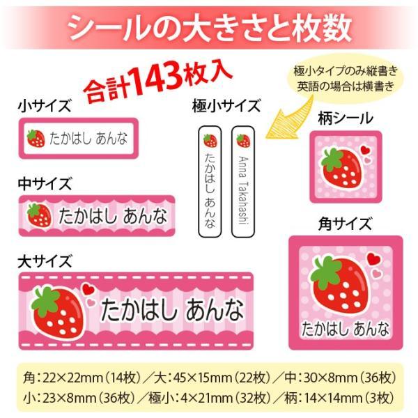 お名前シール 防水 funnyZOO 動物 耐水 入園 入学 PR|broderie01|03