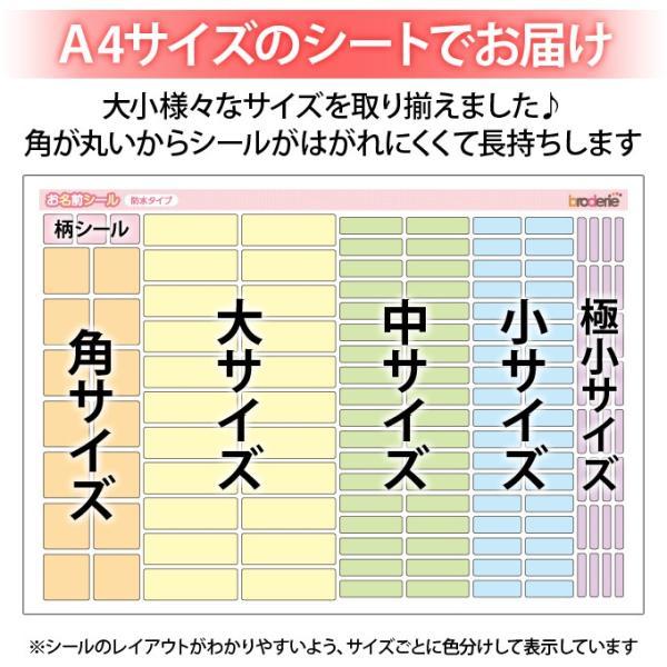 お名前シール 防水 funnyZOO 動物 耐水 入園 入学 PR|broderie01|04
