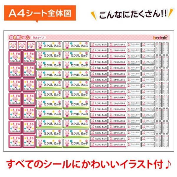 お名前シール 防水 funnyZOO 動物 耐水 入園 入学 PR|broderie01|05