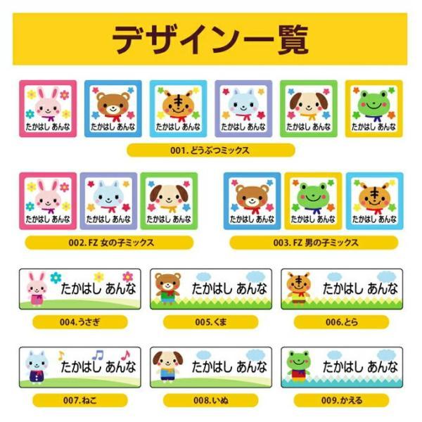 お名前シール 防水 funnyZOO 動物 耐水 入園 入学 PR|broderie01|06