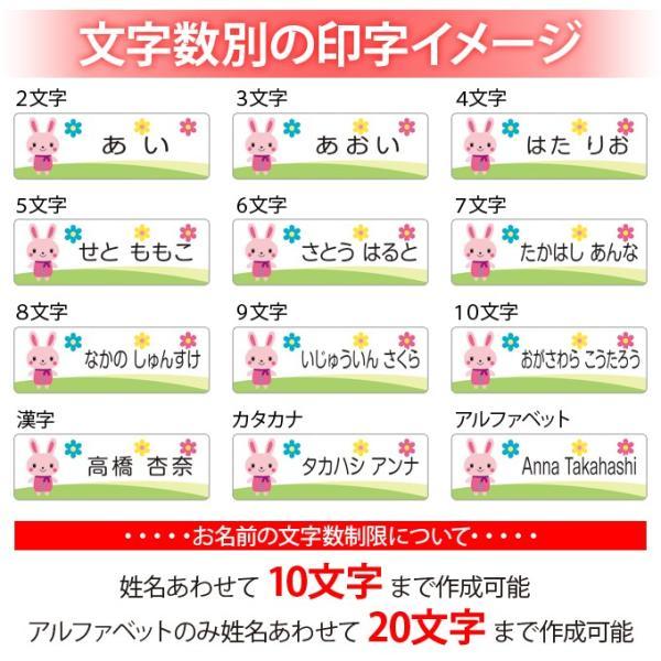 お名前シール 防水 funnyZOO 動物 耐水 入園 入学 PR|broderie01|08