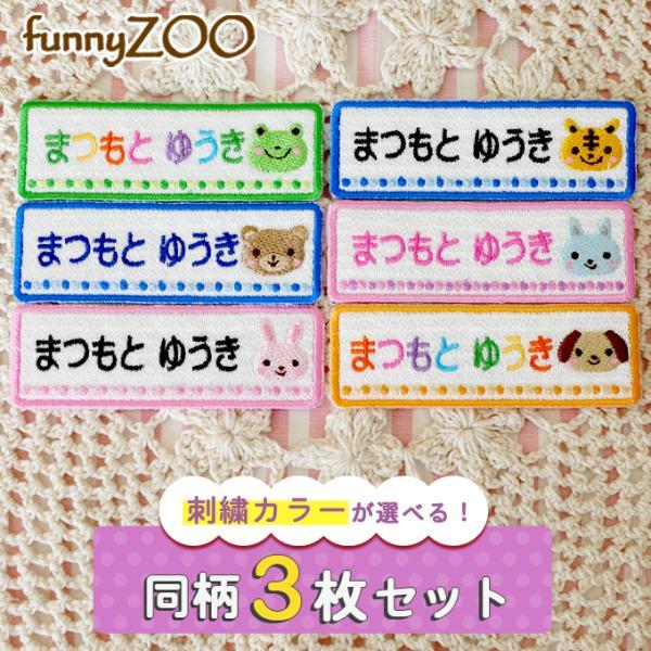 お名前ワッペン funnyZOO 3枚 ネームワッペン アイロン 入園 入学 刺繍 プレゼント 動物 長方形 OR