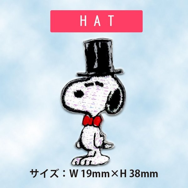 SNOOPY キラキラミニワッペン第2弾【アイロン・シール両用】|broderie01|15