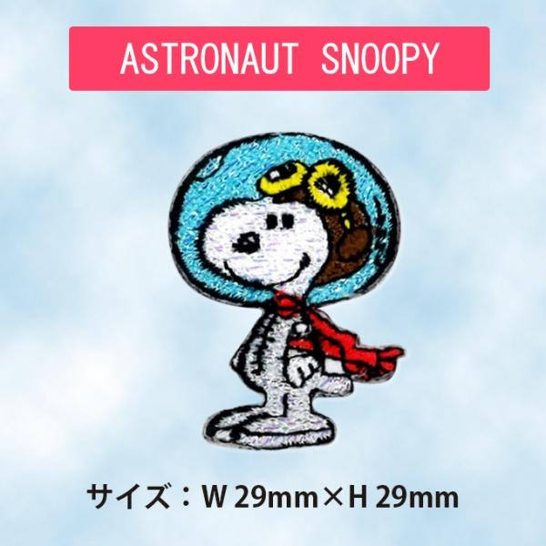 SNOOPY キラキラミニワッペン第2弾【アイロン・シール両用】|broderie01|06