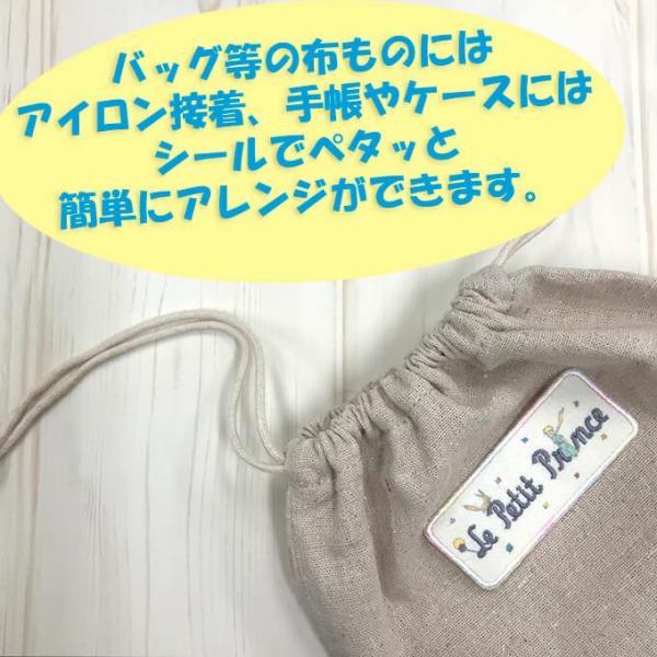 ワッペン 星の王子さま アイロン シール かわいい 刺繍 キャラクター マーク プレゼント 服 broderie01 02