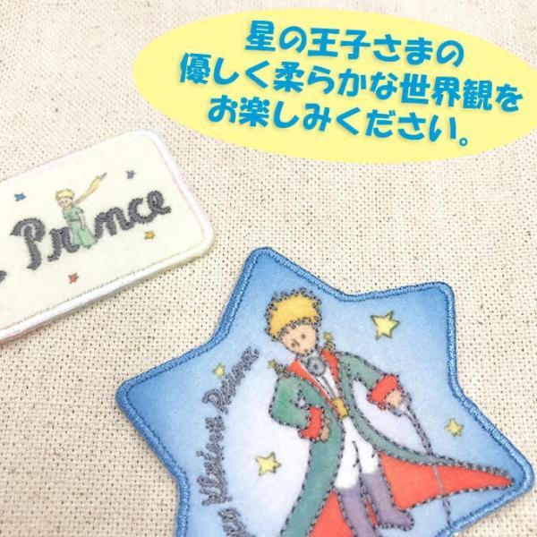 ワッペン 星の王子さま アイロン シール かわいい 刺繍 キャラクター マーク プレゼント 服 broderie01 03
