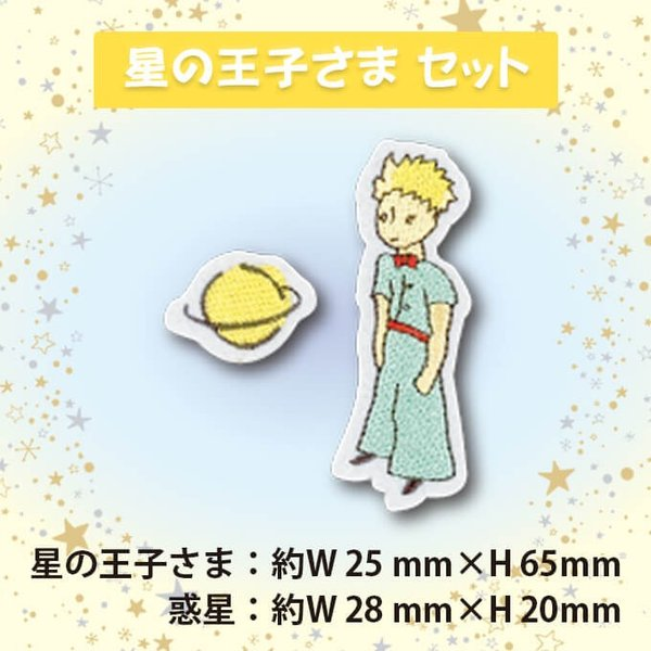 ワッペン 星の王子さま アイロン シール かわいい 刺繍 キャラクター マーク プレゼント 服 broderie01 04