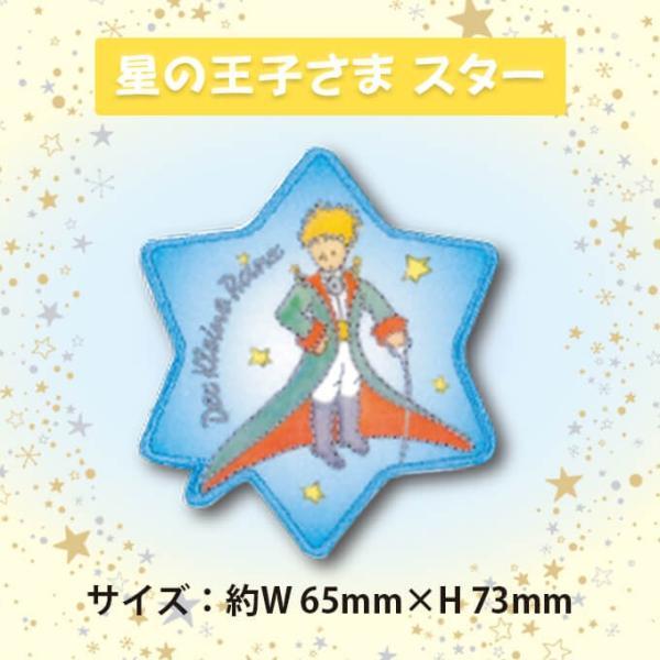ワッペン 星の王子さま アイロン シール かわいい 刺繍 キャラクター マーク プレゼント 服 broderie01 05