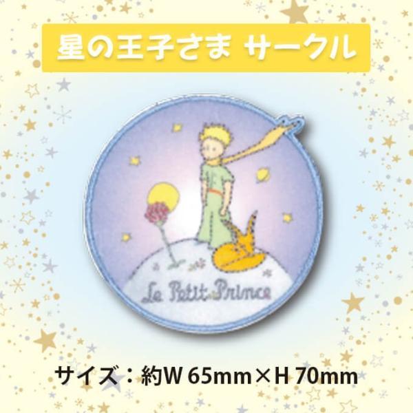 ワッペン 星の王子さま アイロン シール かわいい 刺繍 キャラクター マーク プレゼント 服 broderie01 06