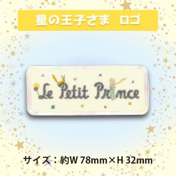 ワッペン 星の王子さま アイロン シール かわいい 刺繍 キャラクター マーク プレゼント 服 broderie01 07