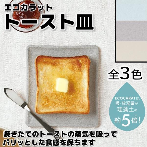 MARNA マーナ ECOCARAT エコカラット トースト皿 K686