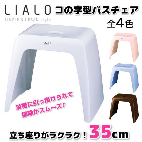 アスベル LIALO リアロ 風呂イス 35cm コの字型バスチェア sss