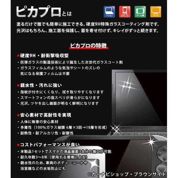 今だけ40%増量中 新発売 送料無料 防弾ガラス技術で硬度9H スマホガラスコート剤 ピカプロ  iphone  スマートフォン タブレット|brownside-navi|05