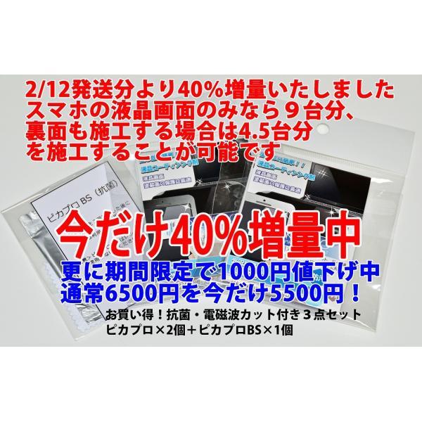 送料無料3点セット 抗菌・電磁波カット トップコート剤(ピカプロBS)付き 防弾ガラスで硬度9H スマホガラスコート剤 iphone スマートフォン パワーコート brownside-navi