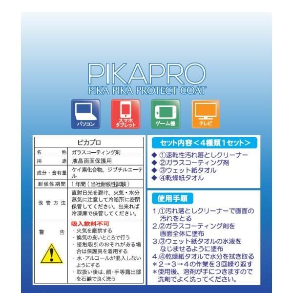 送料無料3点セット 抗菌・電磁波カット トップコート剤(ピカプロBS)付き 防弾ガラスで硬度9H スマホガラスコート剤 iphone スマートフォン パワーコート brownside-navi 16