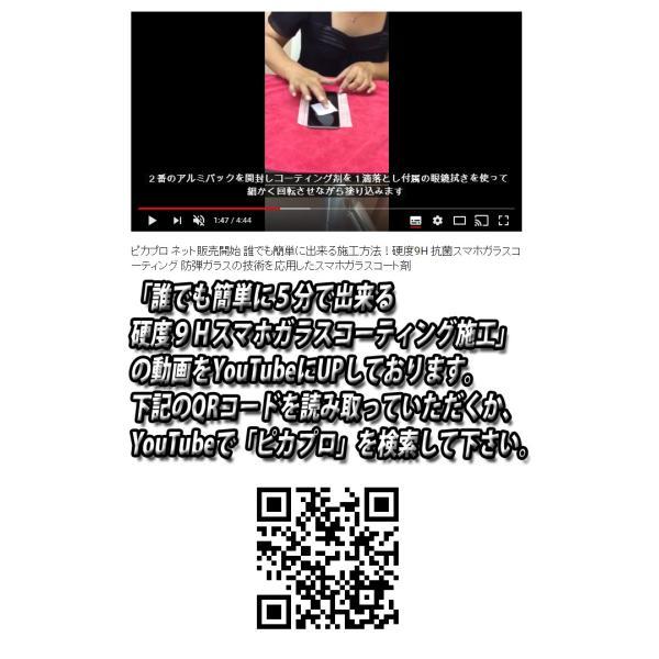 送料無料3点セット 抗菌・電磁波カット トップコート剤(ピカプロBS)付き 防弾ガラスで硬度9H スマホガラスコート剤 iphone スマートフォン パワーコート brownside-navi 03