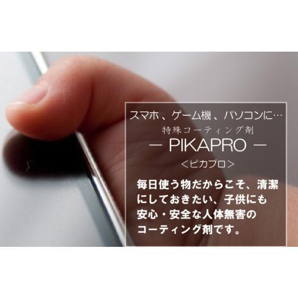 送料無料3点セット 抗菌・電磁波カット トップコート剤(ピカプロBS)付き 防弾ガラスで硬度9H スマホガラスコート剤 iphone スマートフォン パワーコート brownside-navi 05
