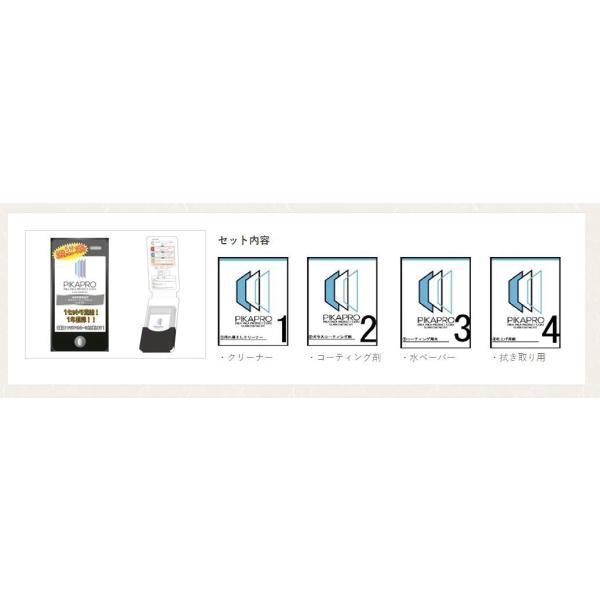送料無料3点セット 抗菌・電磁波カット トップコート剤(ピカプロBS)付き 防弾ガラスで硬度9H スマホガラスコート剤 iphone スマートフォン パワーコート brownside-navi 07