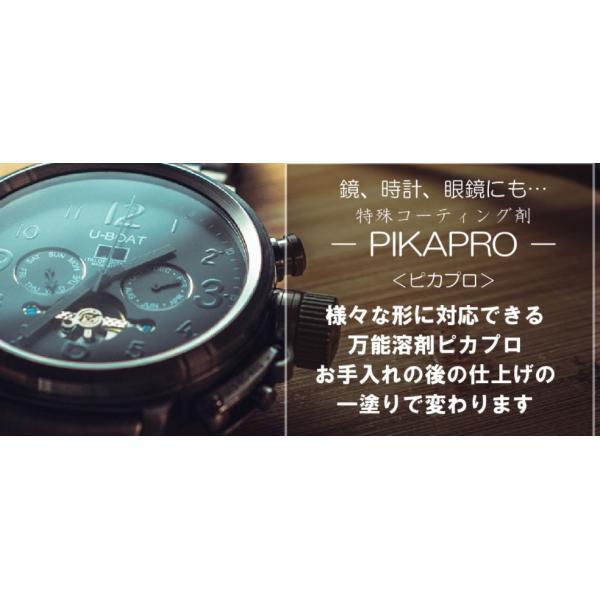 お急ぎの方用 送料無料 防弾ガラス技術で硬度9H スマホガラスコート剤 ピカプロ  iphone アイフォン スマートフォン タブレット 腕時計 パワーコート|brownside-navi|06