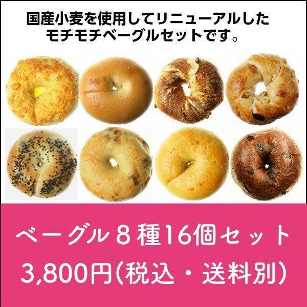 ベーグル8種類16個セット|brownykyoto