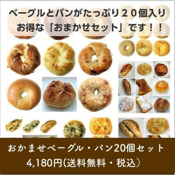 【送料無料・他商品同梱可能】おまかせベーグル・パン20個セット ベーグル パン 詰め合わせ お取り寄せ|brownykyoto