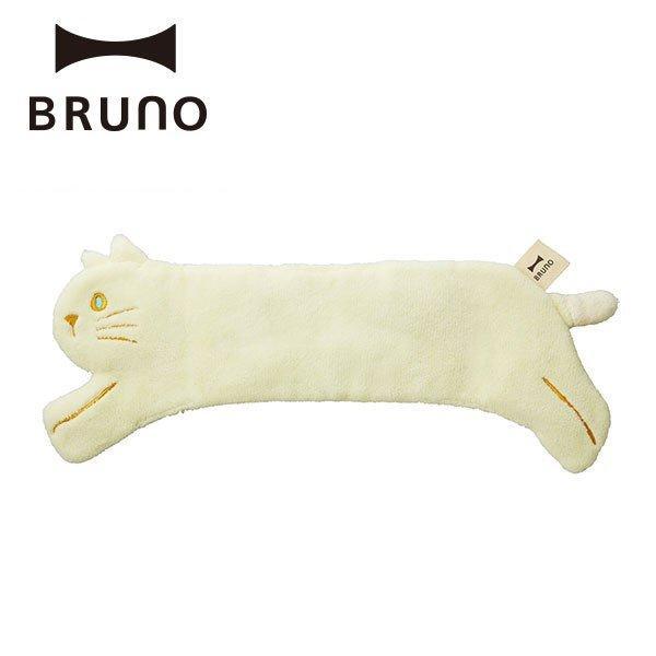 |公式 BRUNO ブルーノ  セラミックウォーマー アニマルネックピロー ネコ ウサギ ヒツジ リ…