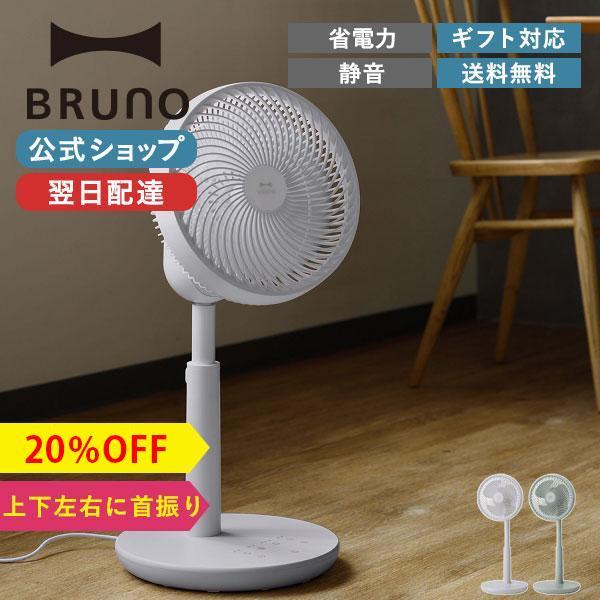 BRUNO公式 PayPayモール店_7760753