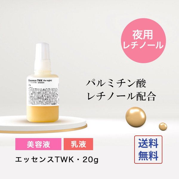 エッセンスTWK・20g