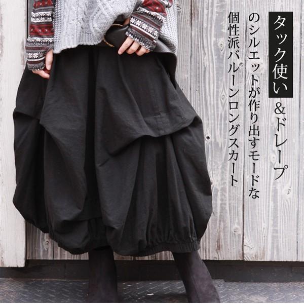 バルーンスカート マキシ丈 ロングスカート 無地 綿素材 厚地 レディース 台形スカート|bsshop