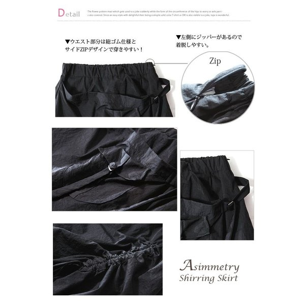 バルーンスカート レディース 変形 アシンメトリー アシメ ラップ ポケット シャーリング ロング スカート モード ボリューム|bsshop|05