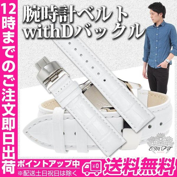 腕時計替えバンドCOLORS Dバックルタイプ ホワイト 22mm メンズ 工具 btan