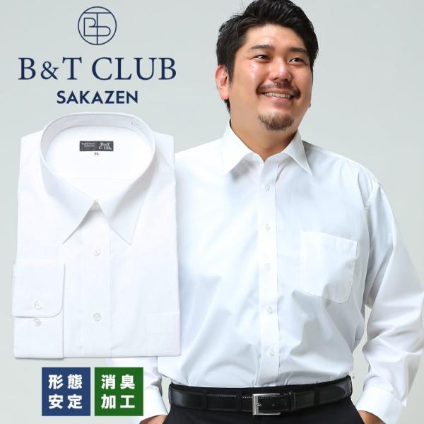 ワイシャツ 長袖 大きいサイズ メンズ レギュラーカラー 形態安定 白無地 3L-8L B&T CLUB|btclub