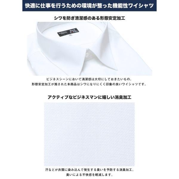 ワイシャツ 長袖 大きいサイズ メンズ レギュラーカラー 形態安定 白無地 3L-8L B&T CLUB|btclub|03