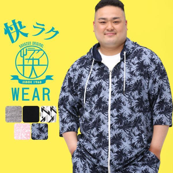 パーカー 大きいサイズ メンズ KAITEKI WEAR ドライ ストレッチ ワッフル 七分袖 速乾 伸縮 3L-10L相当 B&T CLUB
