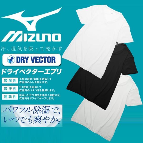 大きいサイズ メンズ MIZUNO  ミズノ  日本製 ドライベクター 吸湿速乾 抗菌防臭 Vネック  半袖  アンダーTシャツ 3L 4L 5L 6L|btclub