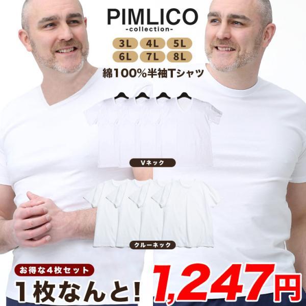 肌着メンズ大きいサイズ半袖Tシャツ4枚セット綿100%インナー下着WEB 白無地ホワイト3L4L5L6L7L8L