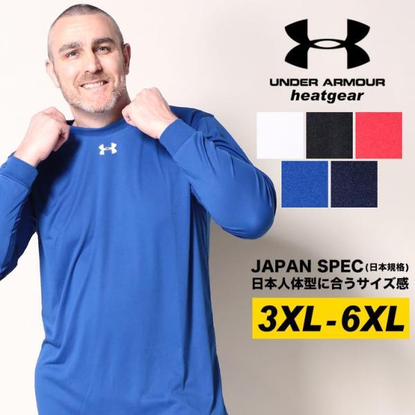 アンダーアーマー日本規格長袖Tシャツ大きいサイズメンズheatgearLOOSEクルーネックスポーツUNDERARMOUR